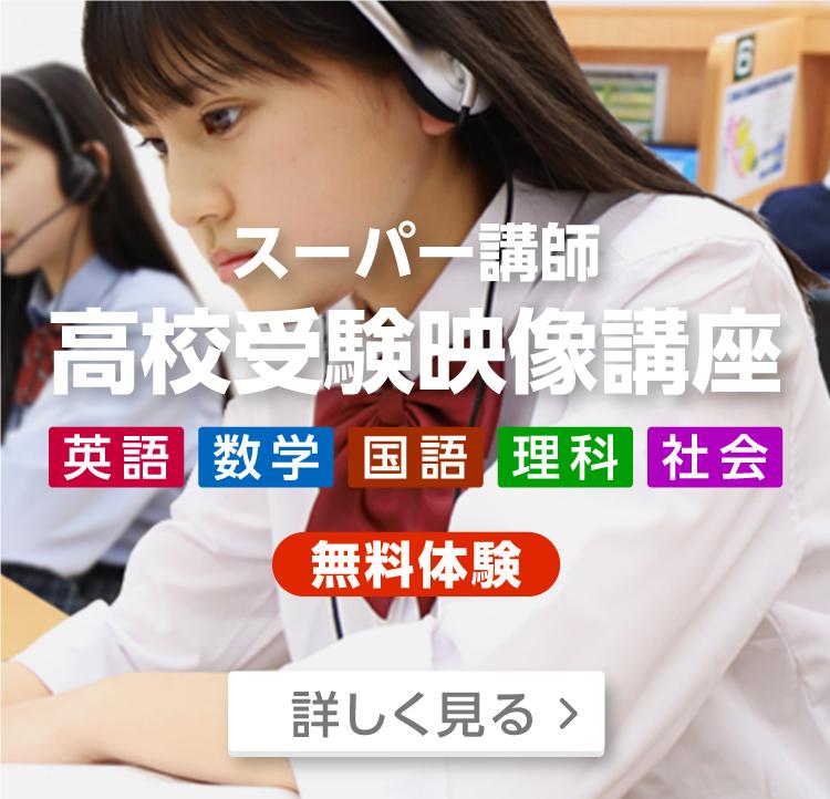 スーパー講師高校受験映像講座