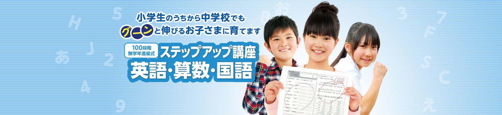 ステップアップ講座 英語・算数・国語