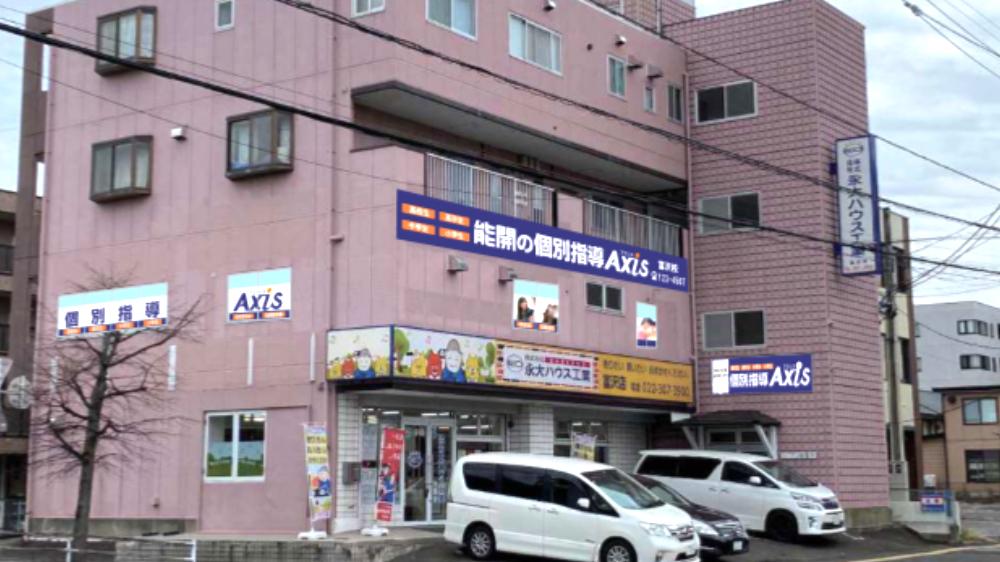 個別指導Axis(アクシス)富沢校の画像