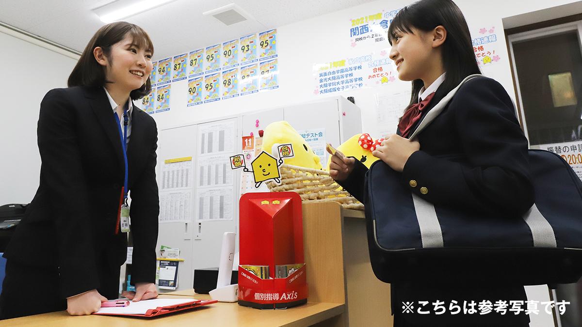 個別指導Axis(アクシス)秋山駅前校の画像