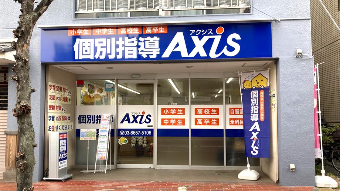 個別指導Axis(アクシス)吾嬬立花校の画像