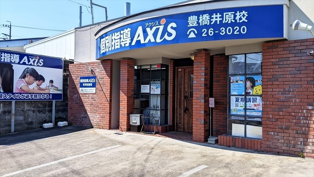個別指導Axis(アクシス)豊橋井原校の画像