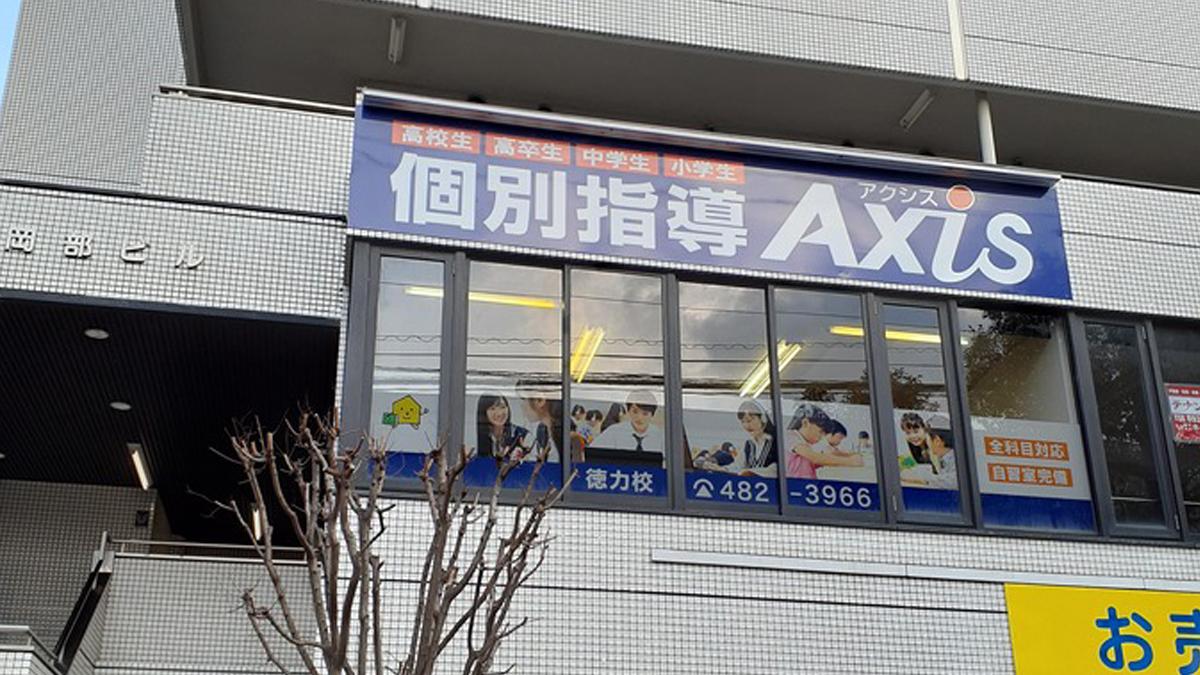 個別指導Axis(アクシス)徳力校の画像