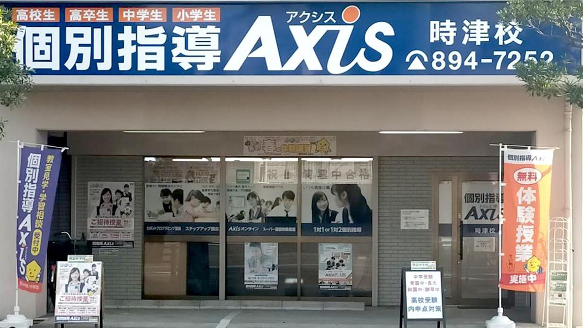 個別指導Axis(アクシス)時津校の画像